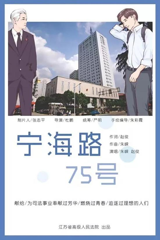 解密走红网络MV《宁海路75号》 词曲作者是两法官同创娱乐