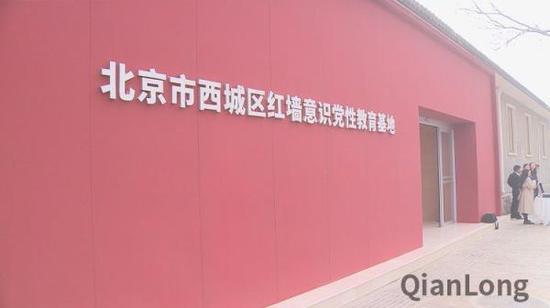 """西城区""""红墙意识""""党性教育基地正式挂牌。"""