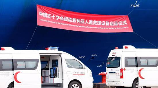 启运仪式现场。中国红十字会供图