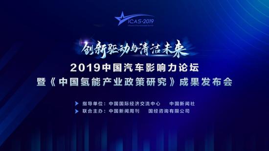 """""""创新驱动与清洁未来"""" 2019中国汽车影响力论坛圆满举办图片"""