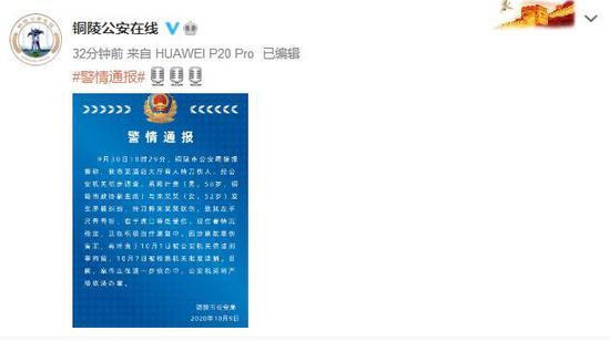 安徽铜陵市政协副主席持刀砍伤52岁女性 警方回应(图2)