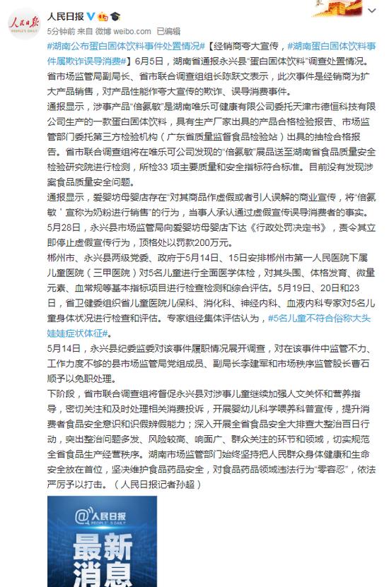蓝冠官网:调蓝冠官网查结果欺诈误导消费罚200图片
