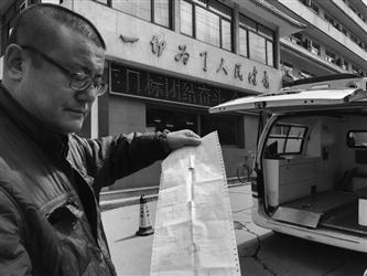 李先生展示抚顺市中医院开具的收费单据。 辽沈晚报、聊沈客户端 图