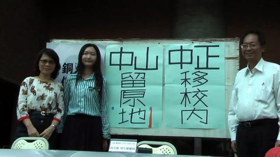 校方公布最终的投票结果(图片来源:联合新闻网)