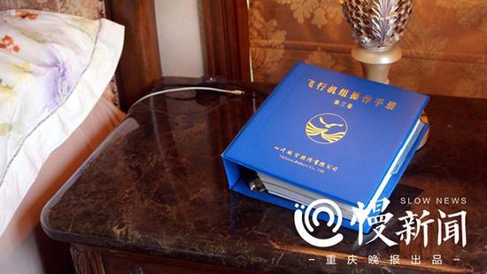 飞行手册一直放在床头边,每天都要翻阅。