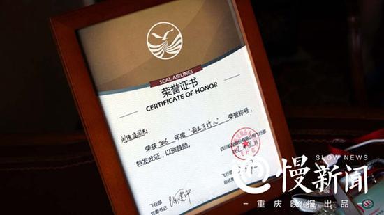 """刘传建去年获得川航""""最美飞行人""""荣誉"""