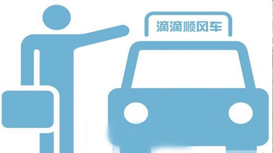 视频:滴滴公司公布顺风车整改措施:下线个性化标签