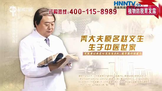 """生发产品广告中的""""秃大夫赵文生""""。 广告截图"""