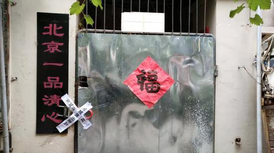 邓家在北京方庄的店铺于6月1日被查封。实习生张一川摄