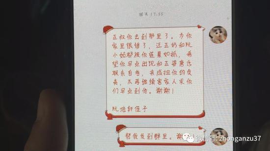 """▲阮汉平母亲与11岁侄子写的""""投案自首通知""""。  手机翻拍"""