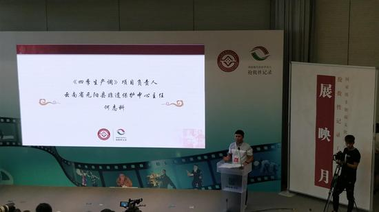 《四季生产调》项目负责人,云南省元阳县非遗保护中心主任何志科现场图片