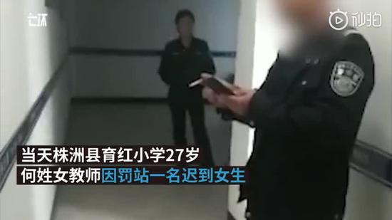 视频|教师罚站迟到女生被带至派出所关7小时:纪委已介入