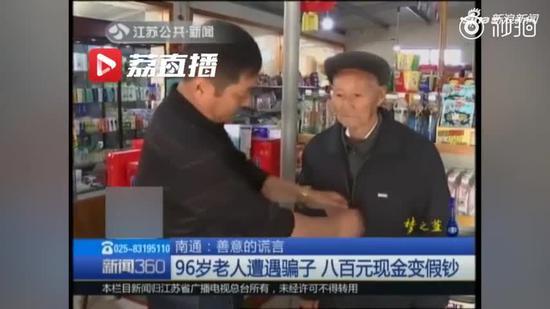 视频|96岁老人仅有的800元被掉包成假钞 好心