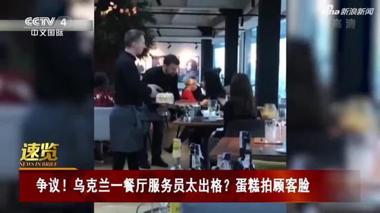 视频|乌克兰一餐厅服务员太出格?蛋糕拍顾客脸