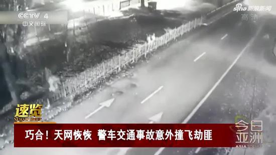 视频|巧合!天网恢恢 警车交通事故意外撞飞劫匪