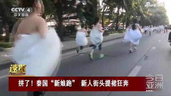 """视频 拼了!泰国""""新娘跑"""" 新人街头提裙狂奔"""