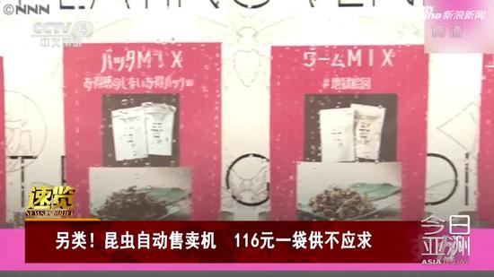 视频 另类!昆虫自动售卖机 116元一袋供不应求