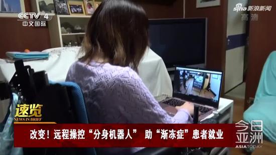 """视频 远程操控""""分身机器人""""助""""渐冻症""""患者就业"""
