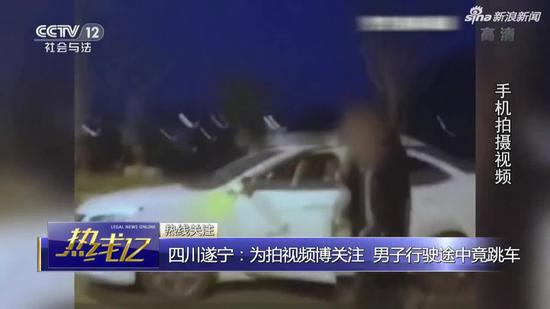 视频 拍视频博关注 男子行驶途中竟跳车