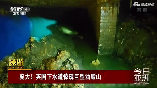 视频|长达63米!英国下水道惊现巨型油脂山