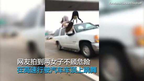 视频|作死!两女子在高速行驶车顶上跳舞 同伴伸出
