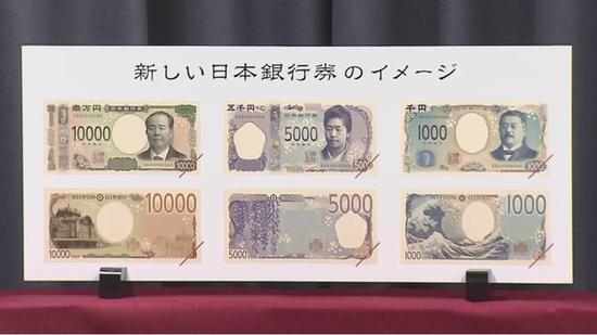 日本新版纸币(富士电视台)