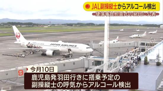 日本航空(朝日电视台)