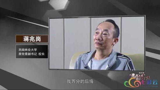 图为蒋兆岗 图源:云视新闻