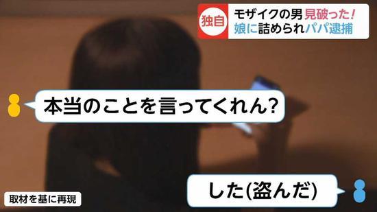 女女对话的表示图(富士电视台)