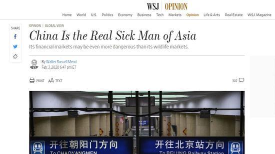 《华尔街日报》,你可能病得不轻...图片