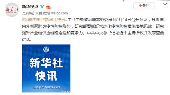 「杏悦」中共中央政治局常杏悦务委员会5月14日召开图片
