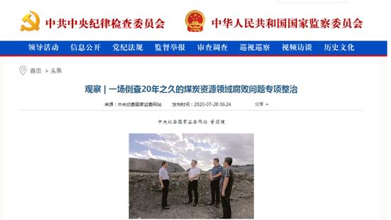 """内蒙古""""倒查20年"""":9个月拿下41位厅官图片"""