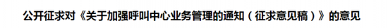 ▲中国家当和信息化部网站截图