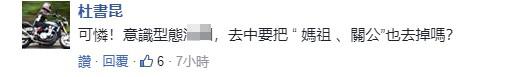 台湾网友评论(脸书截图)