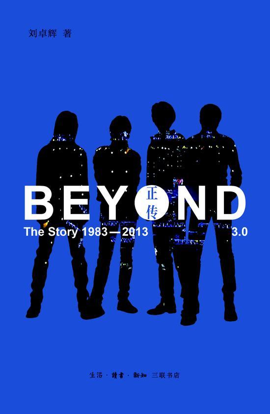 《BEYOND正传3.0》