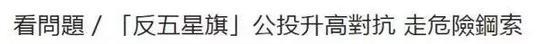 ▲台湾《联合报》报道截图