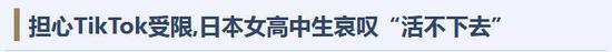 """担心TikTok受限,日本女高中生哀叹""""活不下去"""""""