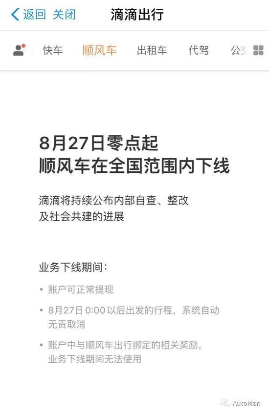 """滴滴快车也沦陷?女性搭车出行""""防狼必知"""""""