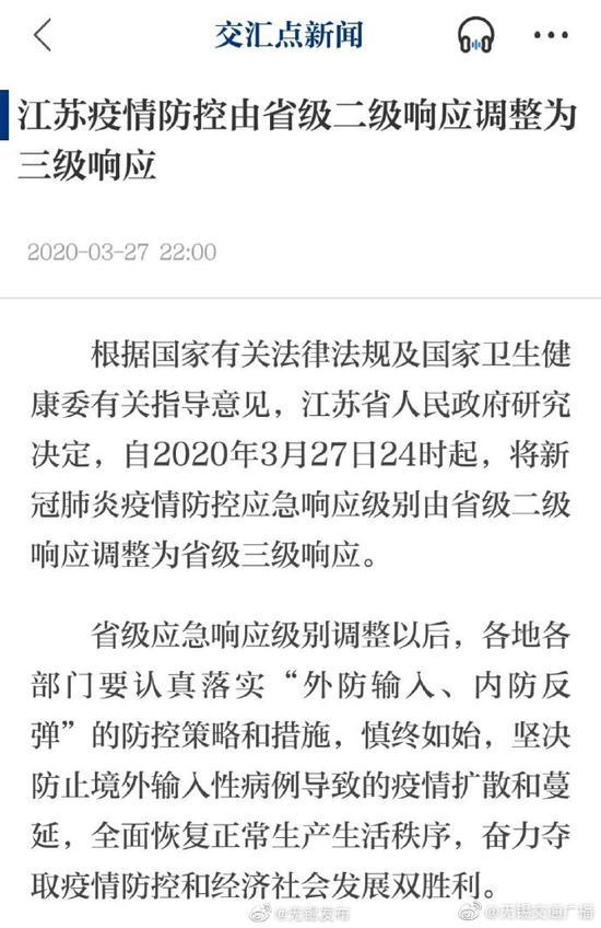 江苏疫情防控由省级二级响应调整为三级响应图片