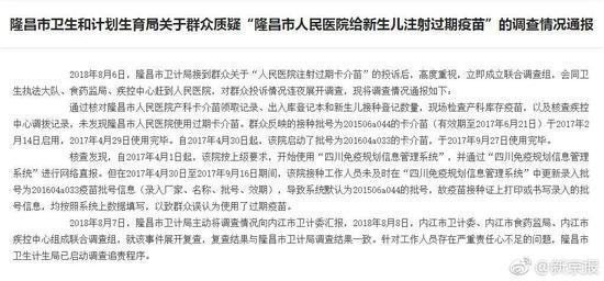 四川隆昌人民医院给新生儿注射过期疫苗?官方回应