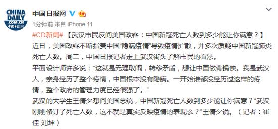 武汉市民反问美政客:中国死亡人数到多少能让你满意图片