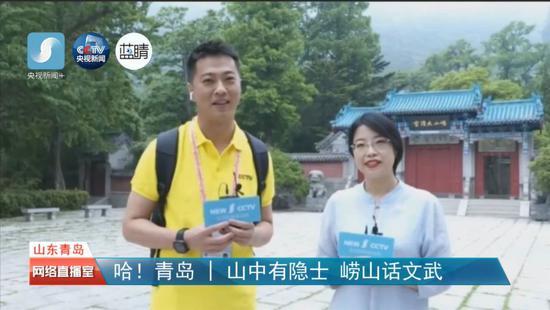 央视48小时不间断直播上合青岛峰会(附直播时
