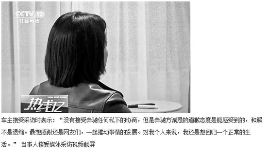 """奔驰车主收200万""""封口费""""临阵退缩?当事人回应"""