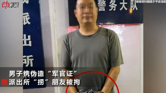 """113男子伪造军官证派出所捞人被拘网友:送""""人头"""""""