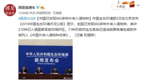 中国已发现660多种外来入侵物种图片