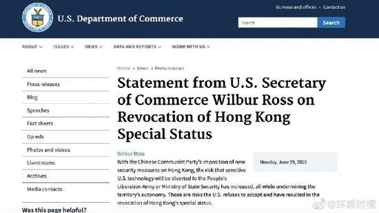 摩天登录:美国宣布取消香港特殊相关摩天登录待遇图片