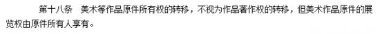 《中华人民共合作著作权法》第十八条(全国人大网)