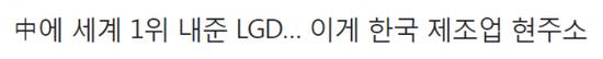 《韩国经济》报道截图