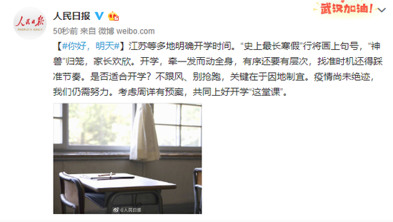 江苏等地明确开学时间 人民日报:不跟风、别抢跑图片