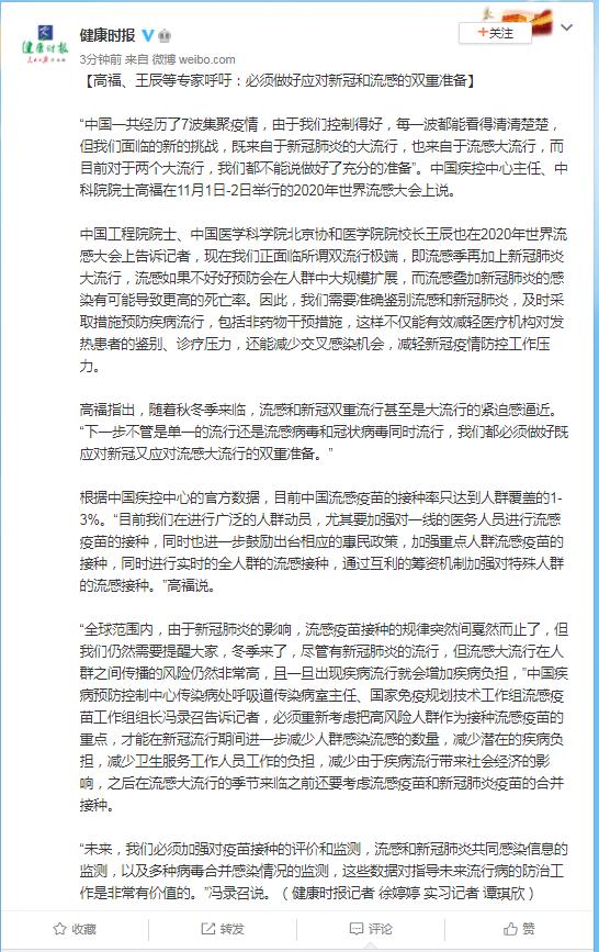 高福、王辰等专家呼吁:必须做好应对新冠和流感的双重准备图片